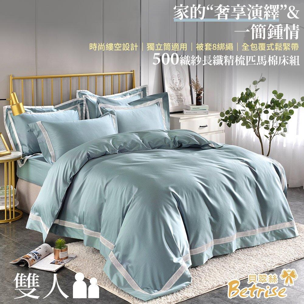 【Betrise以佛索-灰藍】 雙人-頂級500織紗長纖精梳匹馬棉四件式薄被套床包組