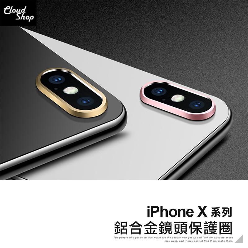 iPhone鋁合金鏡頭保護圈 適用iPhone X XR XS Max 鏡頭貼 鏡頭罩
