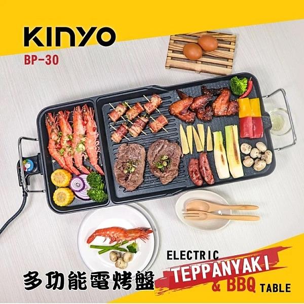 KINYO 多功能電烤盤 (BP-30)