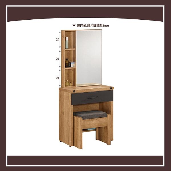 【多瓦娜】布朗克斯2尺化妝台(全組)(含椅) 21057-593003