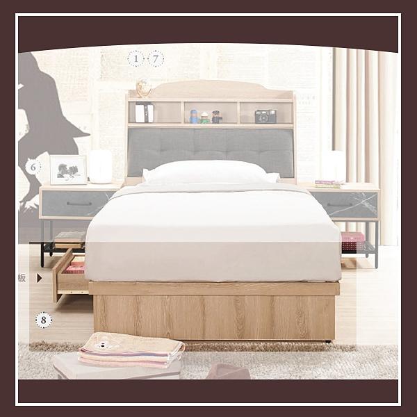 【多瓦娜】雷納爾3.5尺抽屜式床底 21057-529008