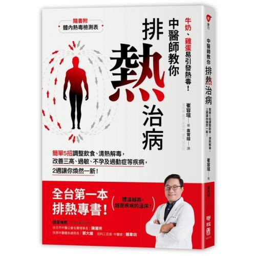 中醫師教你排熱治病:簡單5招調整飲食、清熱解毒,改善三高、過敏、不孕及過動症等疾