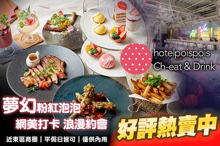 【台北】泡泡飯店hotelpoispois-Ch-eat & Drink泡泡餐廳 #GOMAJI吃喝玩樂券#電子票券#美食餐飲