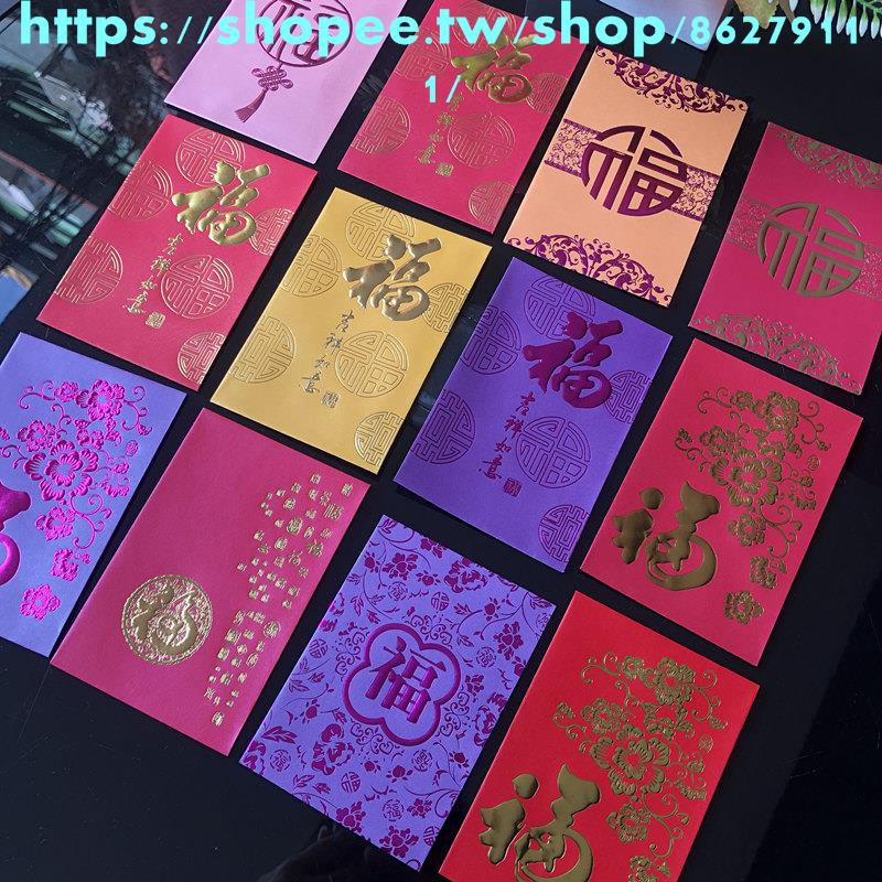 年春節創意中號百元對折燙金福字紅包中式公司定制LOGO利是封牛年紅包 新年紅包 紅包袋 過年紅包滿339出貨