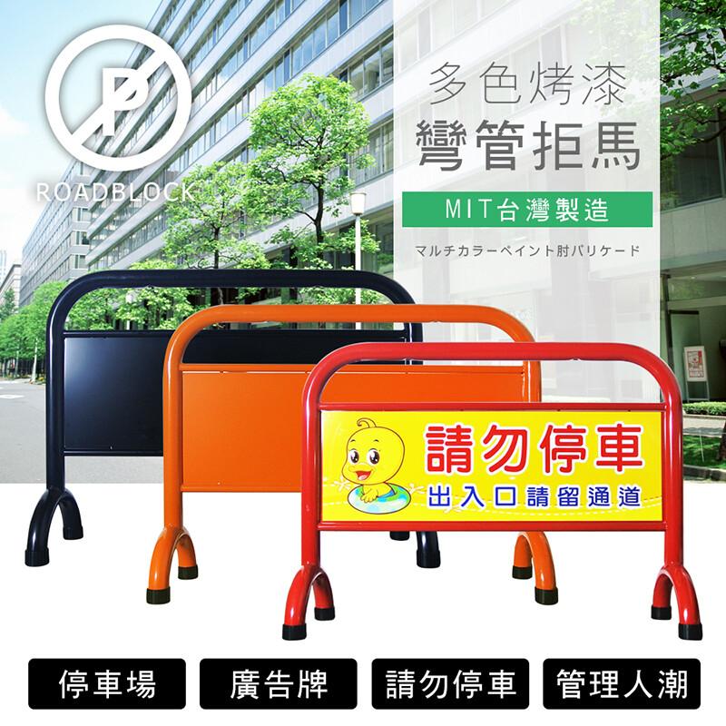 台灣製大管徑加重款彎管拒馬(素面款)-mit台灣製 st023