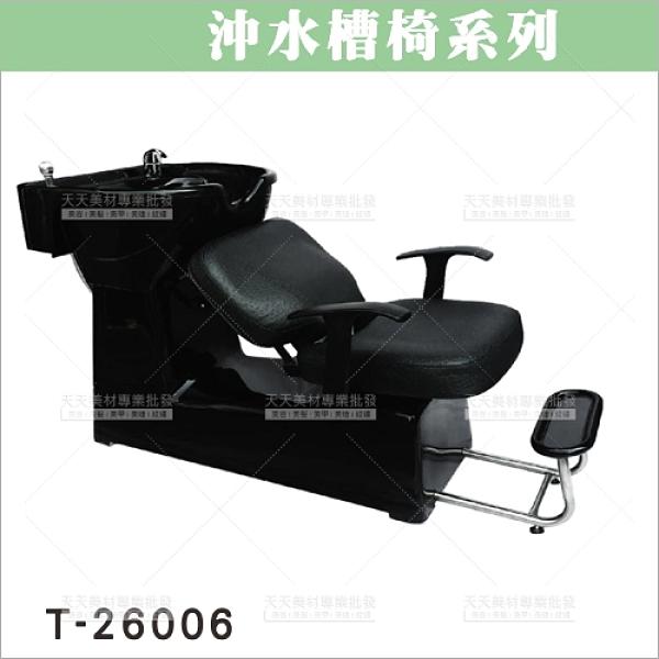 友寶 T-26006 洗頭沖水槽椅143*70*88[57115]美髮沙龍開業設備