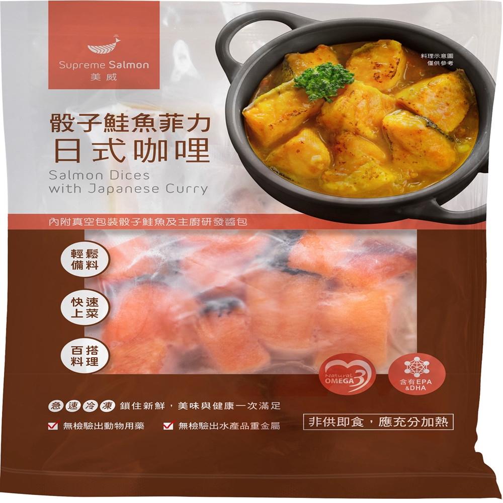 美威 五星級骰子鮭魚菲力-日式咖哩180g/包《喬大海鮮屋》
