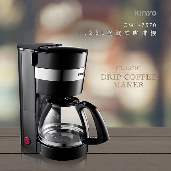 KINYO 1.25L滴漏式咖啡機 (CMH-7570)