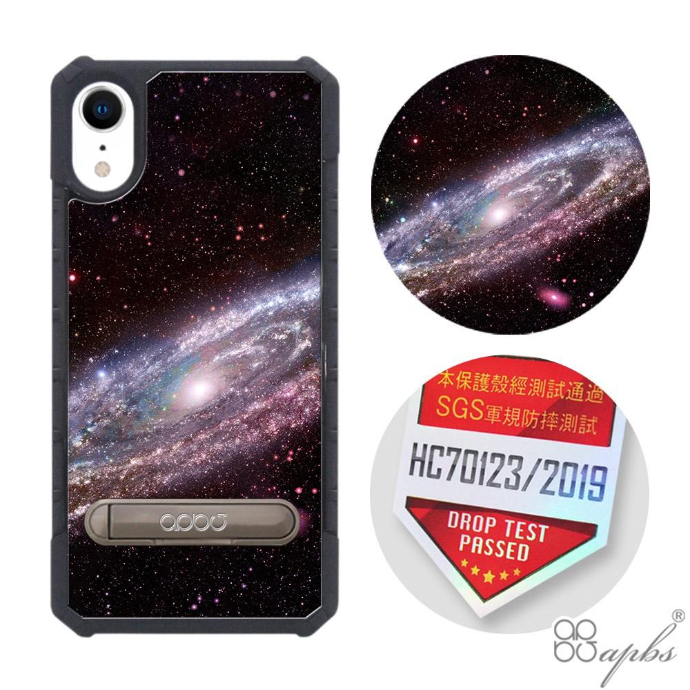 apbs iPhone Xs Max & XR & Xs/X 專利軍規防摔立架手機殼-銀河