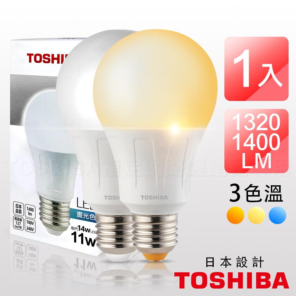 東芝 LED 燈泡 TOSHIBA 廣角 11W 高效二代 日本設計 白/黃光