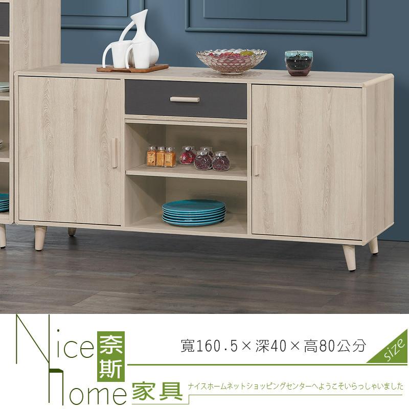 奈斯家具nice244-2-ha 薩薇拉橡木白5.3尺碗櫃下櫃/餐櫃