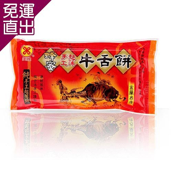 美雅宜蘭餅 手工超薄-蜂蜜(小) 16包【免運直出】
