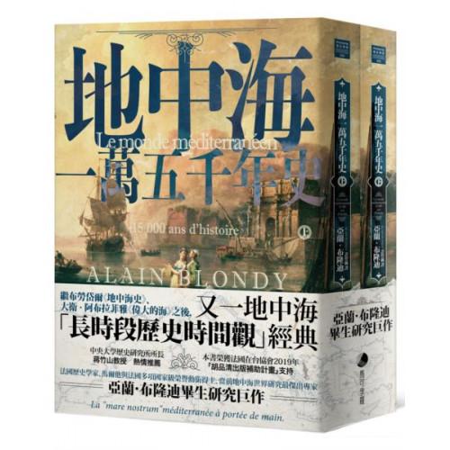 地中海一萬五千年史(中文世界唯一法語直譯本,地中海研究權威亞蘭.布隆迪扛鼎巨作,