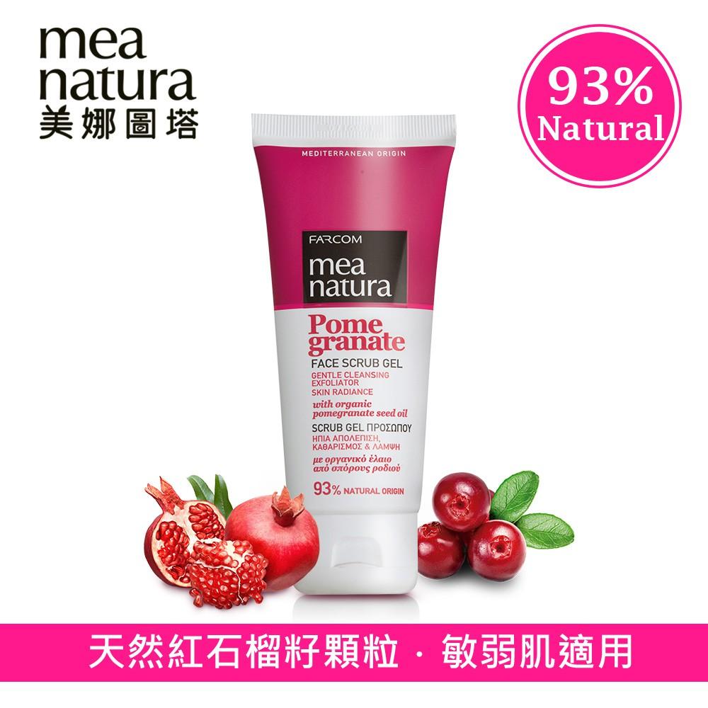 【mea natura美娜圖塔】紅石榴果籽臉部去角質凝膠100ml(敏感肌膚&一般至油性肌膚適用)