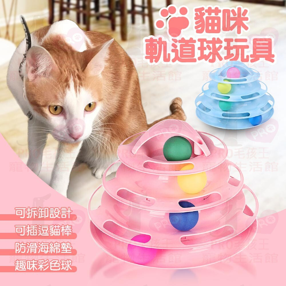 pro毛孩王 貓咪吸盤軌道球 讓喵喵愛不釋手貓咪玩具 貓咪軌道球 狗狗玩具 寵物玩具 貓玩具