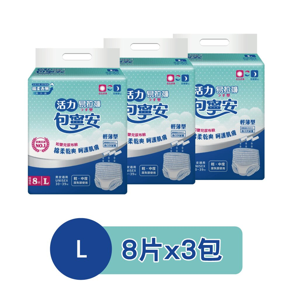 【包寧安】棉柔護膚 活力易拉褲/內褲型 成人紙尿褲L(8片x3包/組)