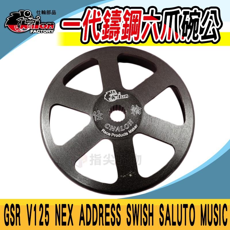 仕輪 一代鑄鋼碗公 傳動後組 碗公 適用 GSR V125 NEX ADDRESS SWISH SALUTO MUSIC
