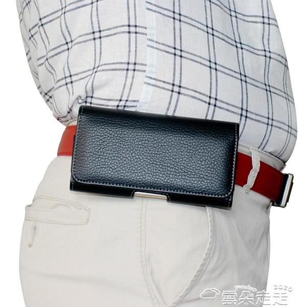腰包手機包掛腰包穿皮帶男士老人放褲腰間皮套袋殼橫款式6寸6.5寸通用 雲朵