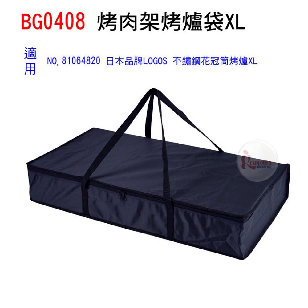 BG0408 烤肉架烤爐袋XL.XXL 適用LOGOS不鏽鋼花冠筒烤爐XL.XXL 不鏽鋼明星烤爐XXL