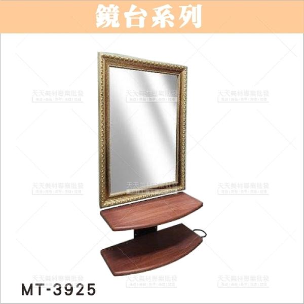友寶MT-3925鏡台[30449]美髮美容沙龍店