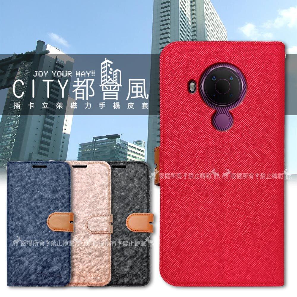 CITY都會風 Nokia 5.4 插卡立架磁力手機皮套 有吊飾孔
