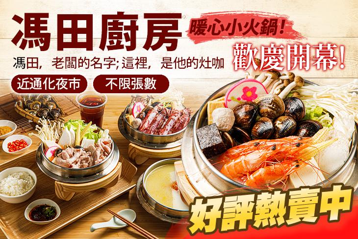 【台北】馮田廚房 #GOMAJI吃喝玩樂券#電子票券#美食餐飲