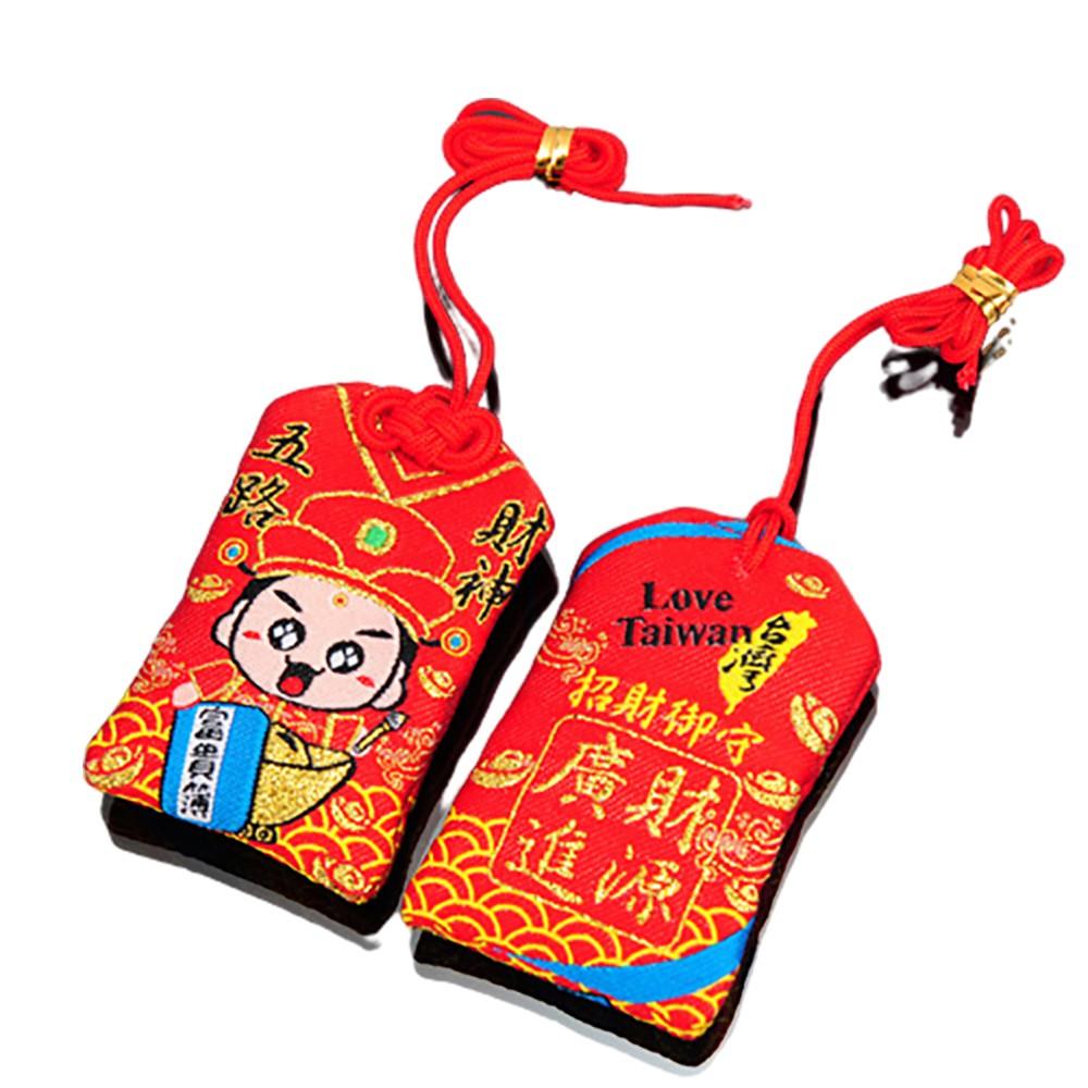 【十方佛教文物】五路財神 香包福袋(平安財運順利)