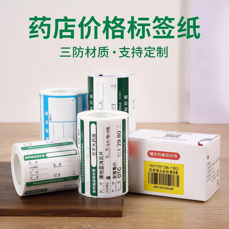 精臣B3S標簽打印紙煙草貨架標價簽醫藥熱敏價格標簽紙藥店標簽