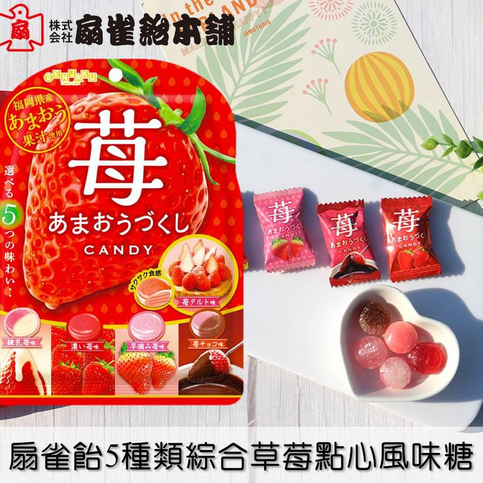 【SENJAKU扇雀飴本舗】5種類綜合草莓點心風味糖-草莓塔/煉乳莓/濃厚草莓/早摘草莓/莓巧克力 85g 日本進口零食