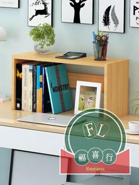 創意桌面書架置物架現代簡約收納格架組合簡易學生辦公桌上儲物柜【英賽德3C數碼館】