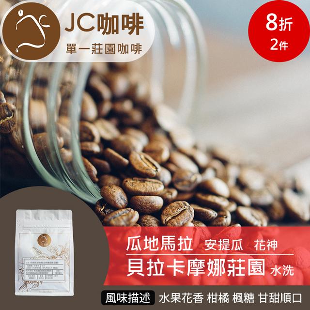 瓜地馬拉 花神 貝拉卡摩娜莊園 水洗 - 咖啡豆 半磅 【JC咖啡】 送-莊園濾掛1入 - 莊園咖啡 新鮮烘焙