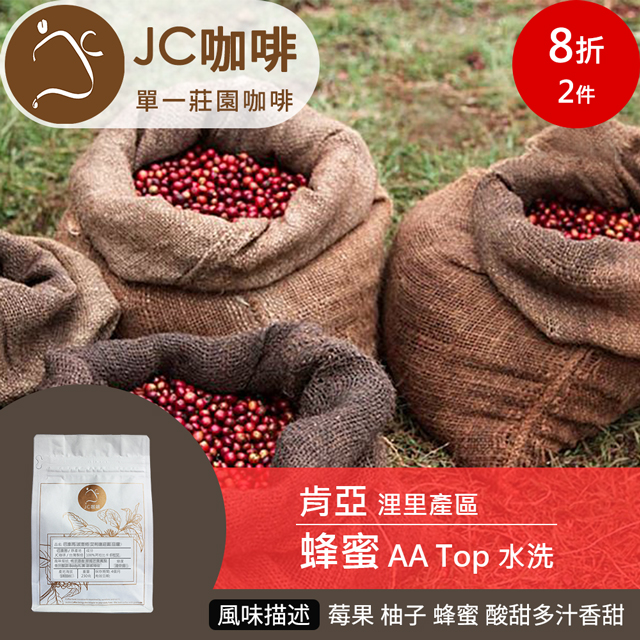 肯亞 涅里產區 蜂蜜 AA Top 水洗 - 咖啡豆 半磅 【JC咖啡】 送-莊園濾掛1入 - 莊園咖啡 新鮮烘焙