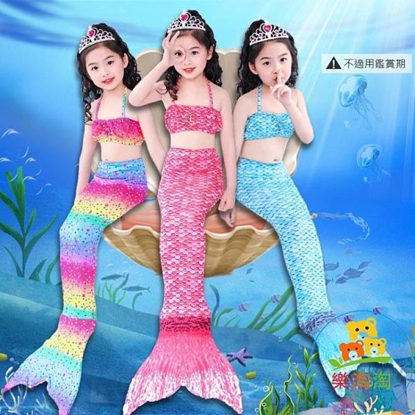 女童美人魚三件套裝游泳裙子兒童美人魚尾巴 樂淘淘