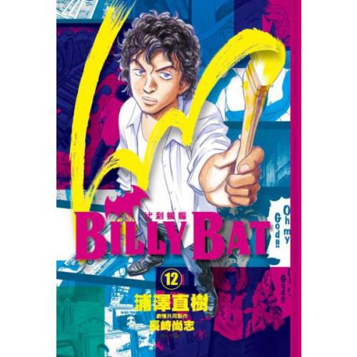 BILLY BAT比利蝙蝠(12)