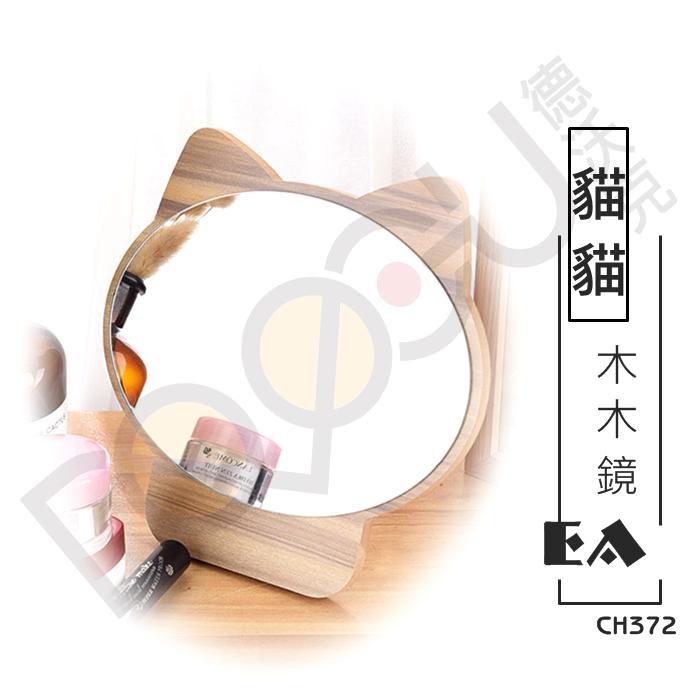 EA 貓貓木木鏡 CH372 桌立鏡 桌鏡 梳妝鏡 原木鏡子