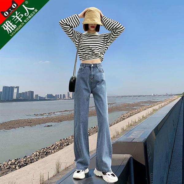 闊腿牛仔褲女褲子春夏2021年新款春秋高腰復古港風寬鬆顯瘦直筒褲 韓語空間