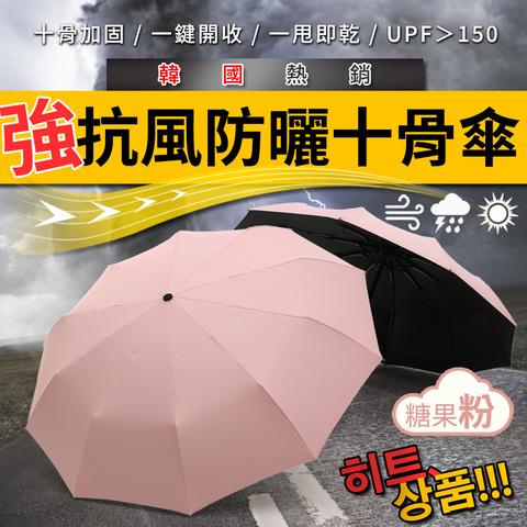 韓國熱銷強抗風防曬十骨傘 -糖果粉
