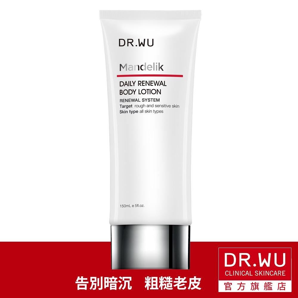 DR.WU 杏仁酸亮白煥膚身體乳150ML