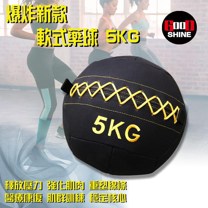 GOOD SHINE 高級軟式藥球 5KG