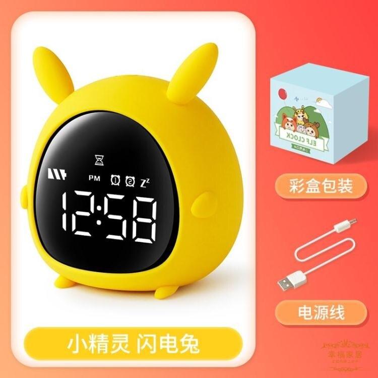 鬧鐘 學生用床頭靜音卡通兒童智慧懶人專用多功能電子計時鐘小鬧鈴
