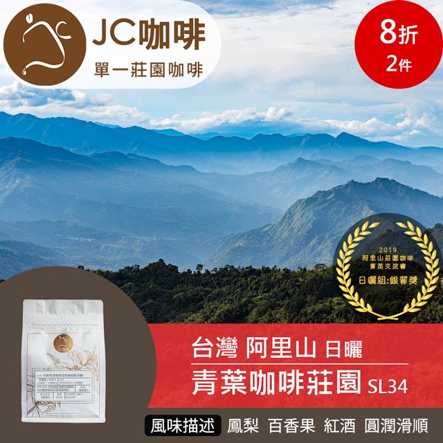 台灣 阿里山 青葉咖啡莊園 日曬 - 咖啡豆 半磅 【JC咖啡】 送-莊園濾掛1入 - 莊園咖啡 新鮮烘焙
