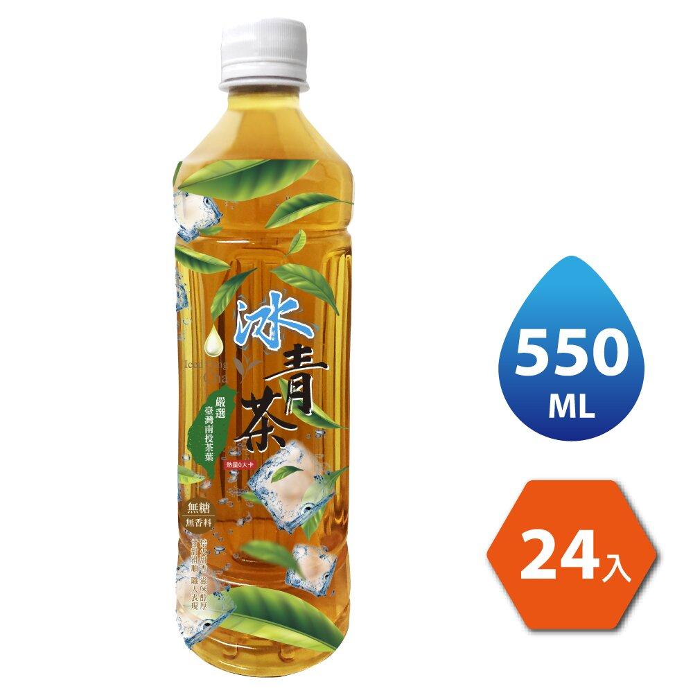 【生活】冰青茶550ml (24入/箱)