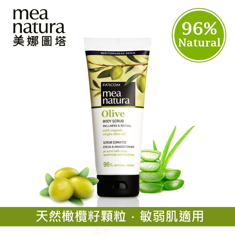 【mea natura美娜圖塔】橄欖去角質霜 (敏感肌&油性肌適用)