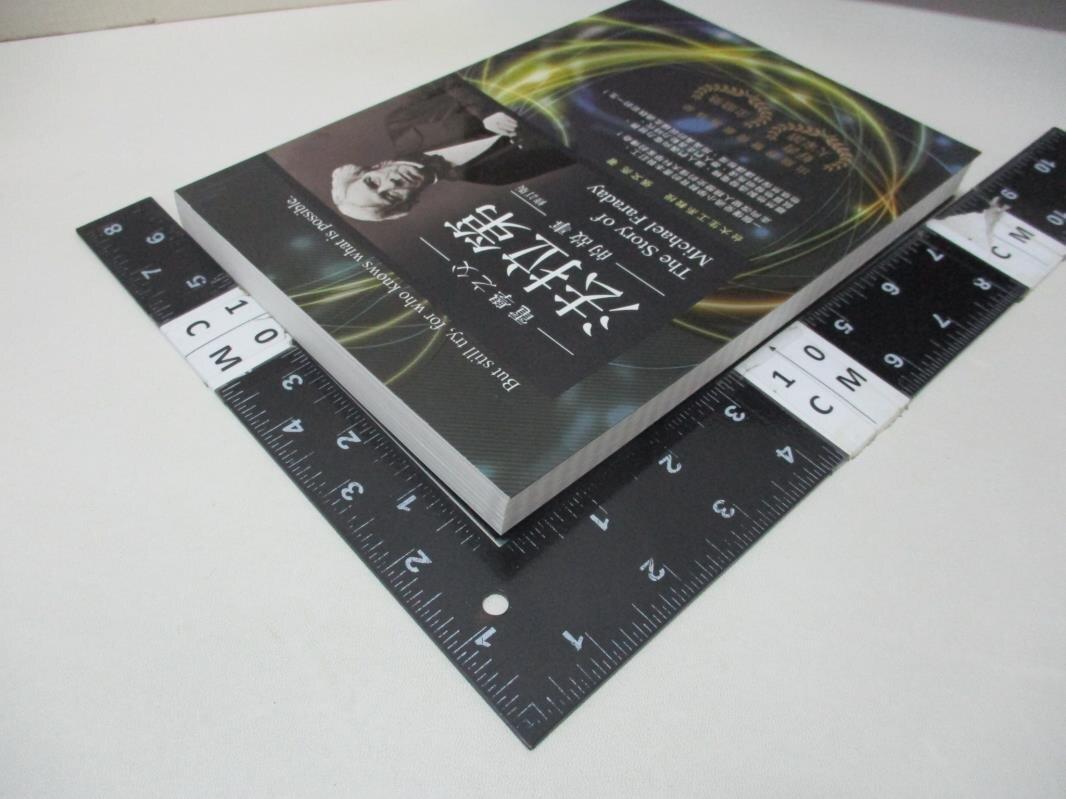 【書寶二手書T1/傳記_AFA】電學之父:法拉第的故事(修訂版)_張文亮