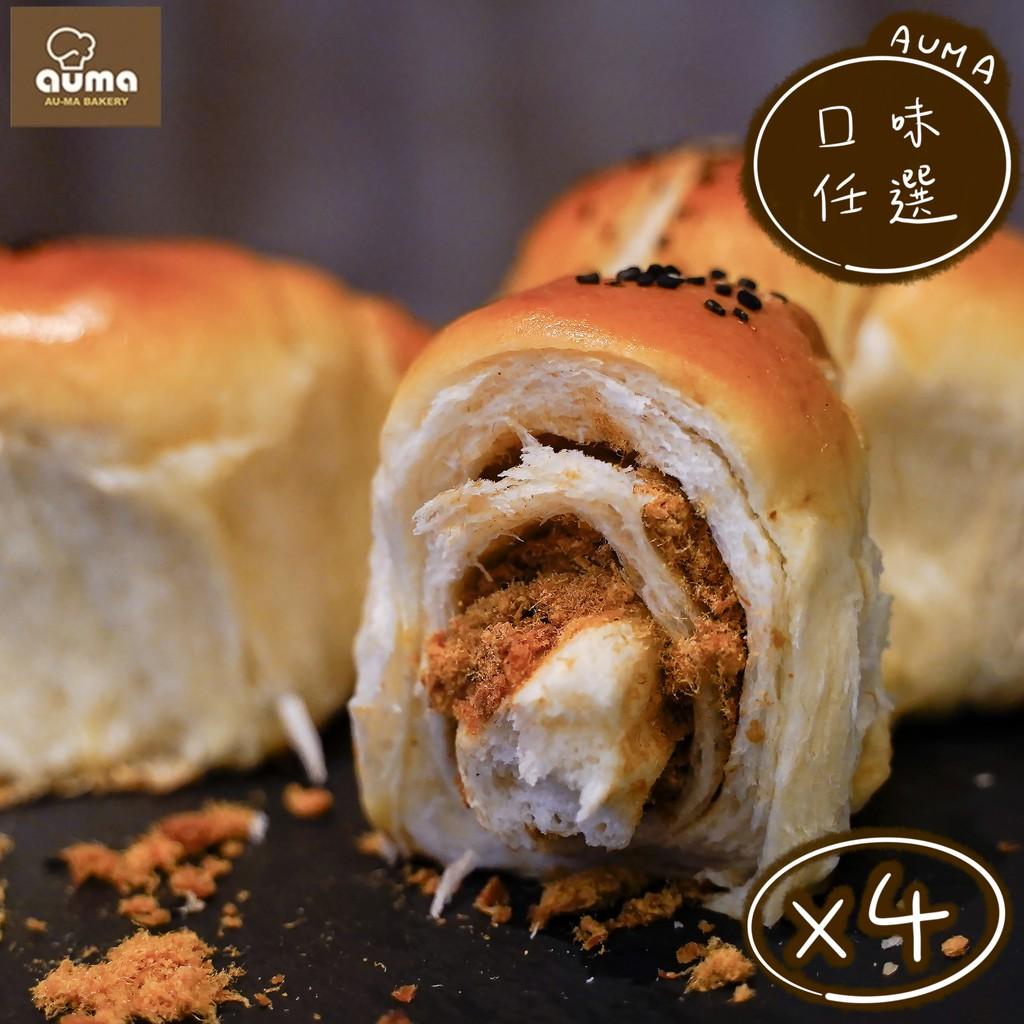 【奧瑪烘焙】拔絲牛奶麵包(6入/盒)X4盒口味任選(福源花生醬/起司/肉鬆)