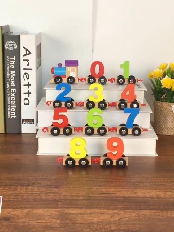 全場8折!!!——木質數字小火車拼裝組合早教木制拖拉智力積木玩具車1-3-6歲 華爾街全館免運HM