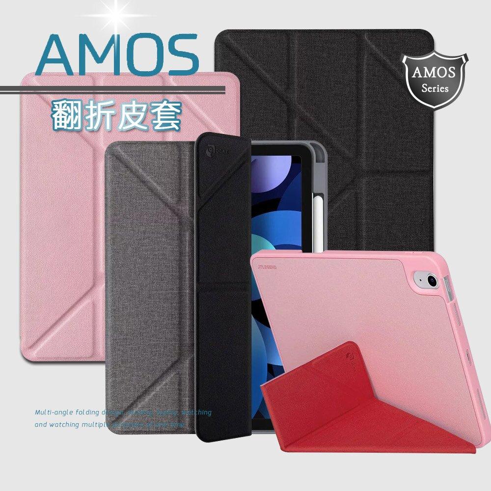 JTLEGEND 2020 iPad Air 4 10.9吋 Amos 相機快取多角度折疊布紋皮套(Apple pencil筆槽)