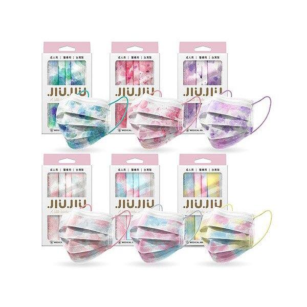 親親JIUJIU 醫用口罩(10入)雲染系列 花青/薰紫/櫻粉/雲朵海浪/灰霧粉染/糖霜朵朵 款式可選【小三美日】◢DS000140
