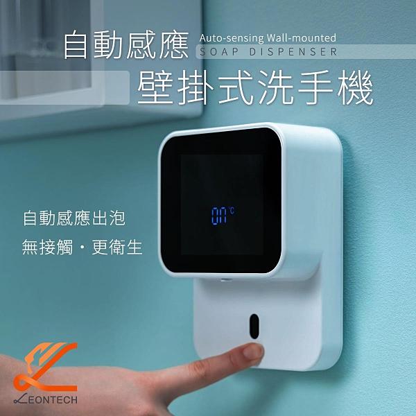 創意壁掛式自動感應洗手機 紅外線智能泡沫洗手機