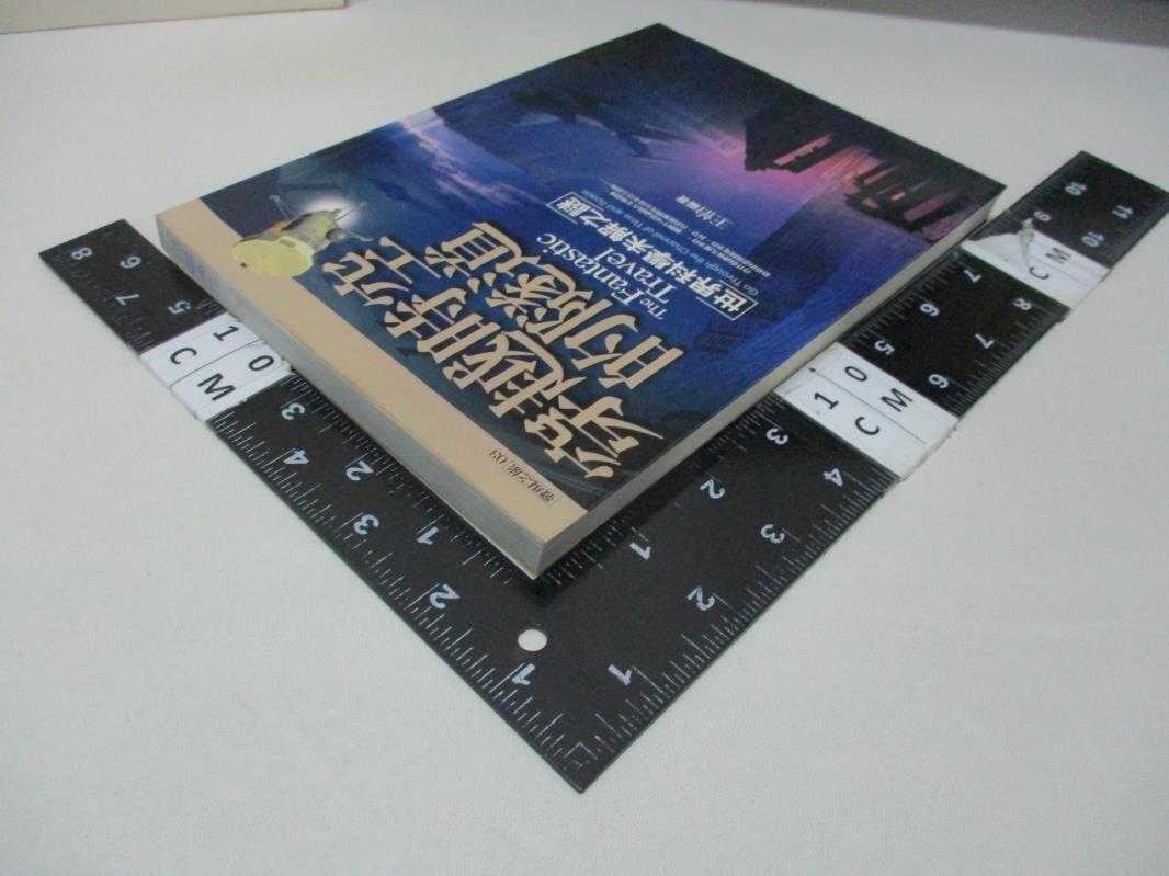 【書寶二手書T1/科學_ALN】穿越時空的隧道-世界科學未解之謎_王怡